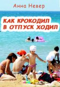 "Обложка книги ""Как крокодил в отпуск ходил"""