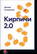 """Обложка книги """"Кирпичи 2.0. Авторская редакция"""""""