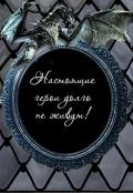 """Обложка книги """"Настоящие герои долго не живут"""""""