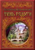 "Обложка книги ""Тень радуги"""