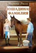 """Обложка книги """"Лошадиная фамилия"""""""