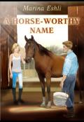 """Обложка книги """"A Horse-Worthy Name (""""Лошадиная фамилия по-английски)"""""""