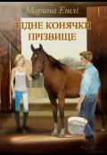 """Обложка книги """"Гiдне конячки прiзвище (""""Лошадиная фамилия"""" по-украински)"""""""