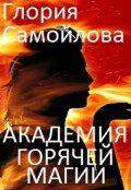"""Обложка книги """"Академия Горячей Магии"""""""