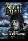 """Обложка книги """"Метро 2033. Грань человечности. """""""