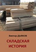 """Обложка книги """"Складская история"""""""