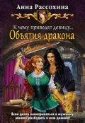 """Обложка книги """"Объятия дракона (книга 3)"""""""