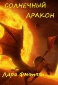 """Обложка книги """"Солнечный дракон """""""