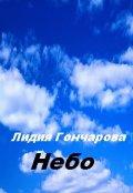 """Обложка книги """"Небо"""""""