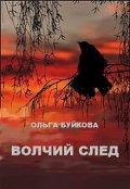 "Обложка книги ""Волчий след"""