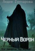 """Обложка книги """"Черный Ворон """""""