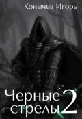 """Обложка книги """"Черные стрелы 2"""""""