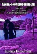 """Обложка книги """"Тайна фиолетовой пыли. История любви """""""