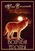 """Обложка книги """"Волчьи тропы"""""""