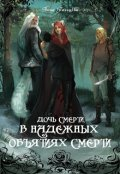 """Обложка книги """"Дочь Смерти 2. В надежных объятиях Смерти"""""""