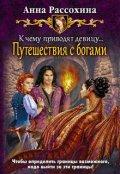 """Обложка книги """"Путешествия с богами (книга 4)"""""""