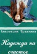 "Обложка книги ""Надежда на счастье"""
