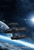 """Обложка книги """"Imperium: third wave - Ковчег"""""""