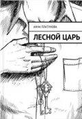 """Обложка книги """"Лесной царь"""""""