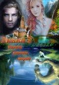 """Обложка книги """"Линии 2: Берега разных миров"""""""