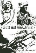 """Обложка книги """"«gott mit uns,irma!»"""""""