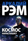 """Обложка книги """"Космос нараспашку"""""""