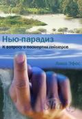 """Обложка книги """"Нью-парадиз"""""""