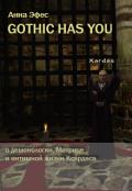 "Обложка книги ""Gothic has you"""