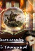 "Обложка книги ""Завоеватели и защитники """
