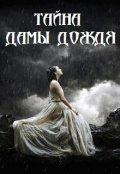 """Обложка книги """"Тайна Дамы Дождя"""""""