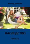 "Обложка книги ""Наследство"""