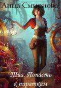 """Обложка книги """"Тиа. Попасть к пираткам."""""""