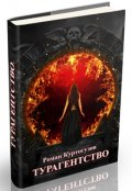 "Book cover ""Турагентство (рассказ)"""