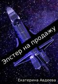 "Обложка книги ""Эпстер на продажу"""