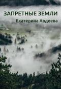 """Обложка книги """"Запретные земли"""""""