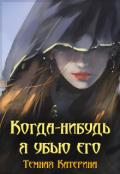 """Обложка книги """"Когда-нибудь я убью его"""""""