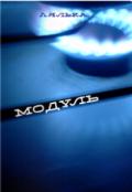 """Обложка книги """"Модуль"""""""