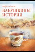 "Обложка книги ""Лилия (черновик)"""