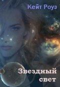 """Обложка книги """"Звездный свет"""""""