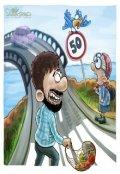 "Обложка книги ""Мост."""
