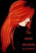"""Обложка книги """"Ты моя жизнь"""""""