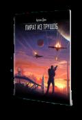 """Обложка книги """"Пират из Трущоб"""""""