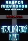 """Обложка книги """"Циклы: Несущий свой крест"""""""