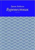 "Обложка книги ""Буревестник"""
