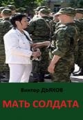 """Обложка книги """"Мать солдата"""""""