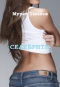 "Обложка книги ""Селебрити"""