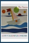 """Обложка книги """"Сказка о волшебном кораблике"""""""