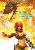 """Обложка книги """"Рэгги - принцесса драконов"""""""