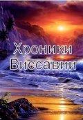 """Обложка книги """"Хроники Виссавии"""""""