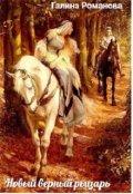 """Обложка книги """"Новый верный рыцарь"""""""